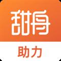 甜舟 V2.0.2 安卓版