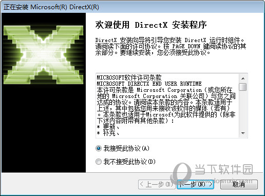 DX11官方下载 Win7