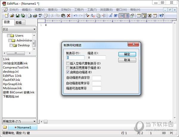 EditPlus3.12.602中文版