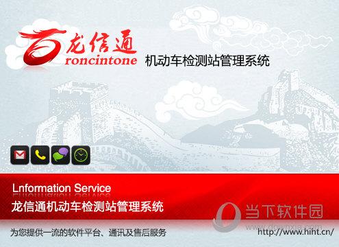 龙信通机动车检测站管理系统