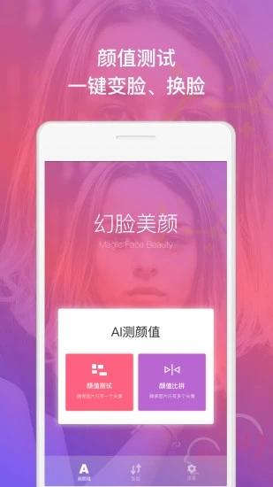 幻脸美颜 V1.0 安卓版截图1