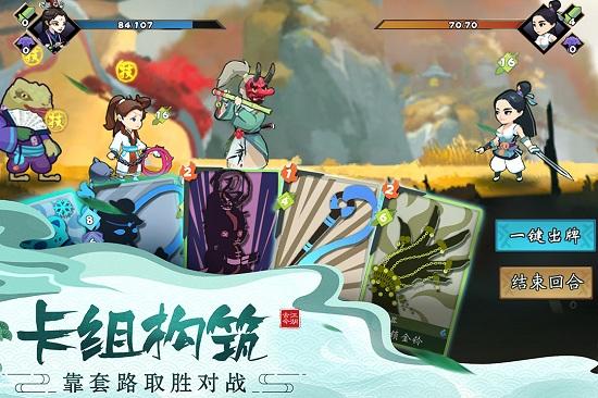 古今江湖 V1.24.1 安卓版截图5