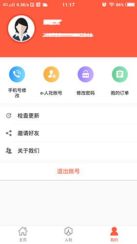 菏泽人社 V2.9.9.2 安卓版截图2