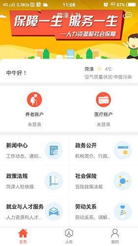 菏泽人社 V2.9.9.2 安卓版截图3