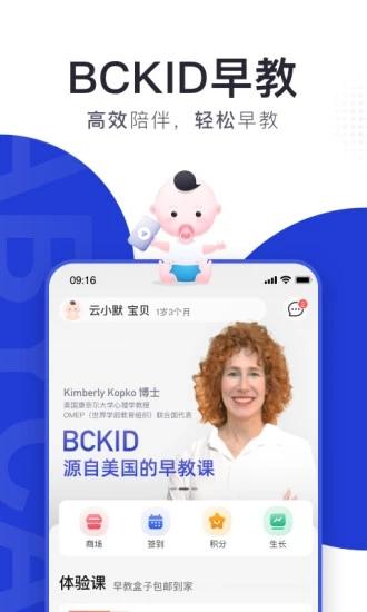 BCKID(儿童早教软件) V1.0.1 安卓版截图1