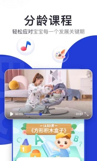 BCKID(儿童早教软件) V1.0.1 安卓版截图2