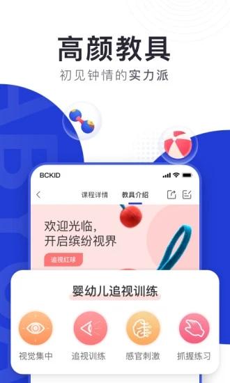 BCKID(儿童早教软件) V1.0.1 安卓版截图3