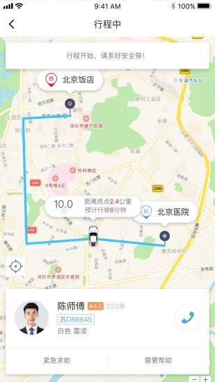 中军安全出行 V1.0.3 安卓版截图2