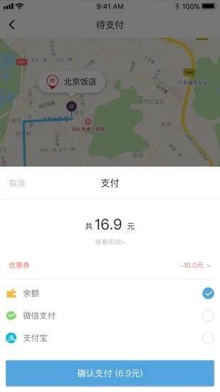中军安全出行 V1.0.3 安卓版截图1