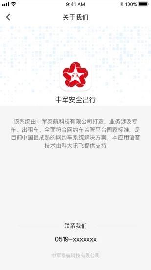 中军安全出行 V1.0.3 安卓版截图4