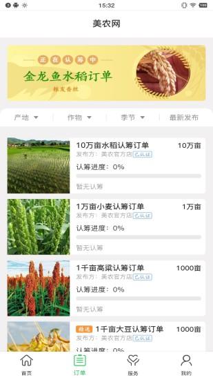美农网 V1.1.1 安卓版截图1
