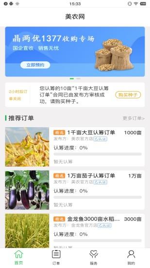 美农网 V1.1.1 安卓版截图4