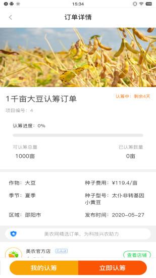 美农网 V1.1.1 安卓版截图5