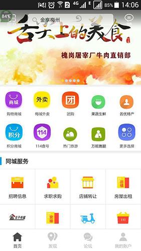 金享梅州 V7.0.0 安卓版截图1