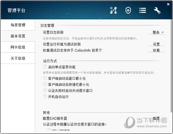 iNode7.3破解版