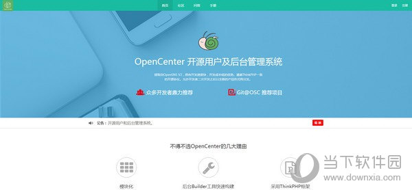 OpenCenter