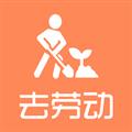 新劳动教育 V1.0.1022 安卓版
