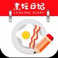 烹饪日记 V1.0 安卓版