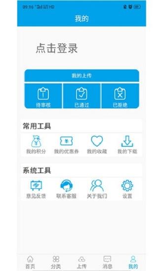 图像谷 V1.0.0 安卓版截图3