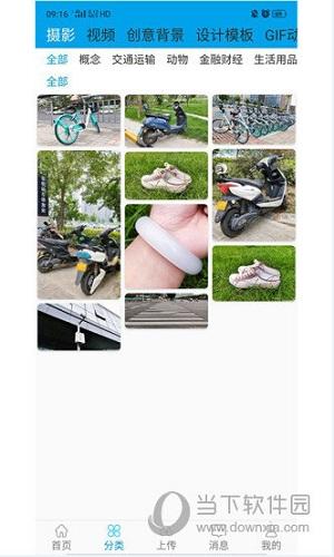 图像谷APP
