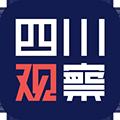 四川观察 V4.4.6 最新PC版