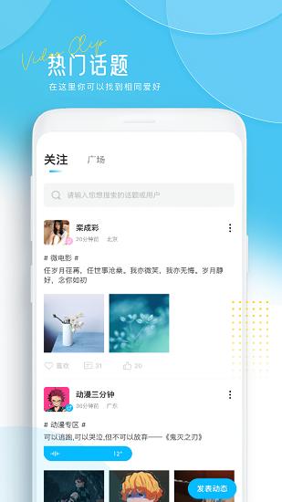 讯剧 V1.0.0 安卓版截图3