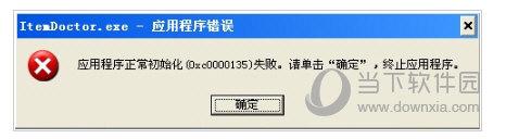 0xc0000135初始化失败修复工具