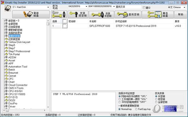 WinCC7.5SP1破解文件