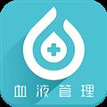 血液管理 V1.0.0 安卓版