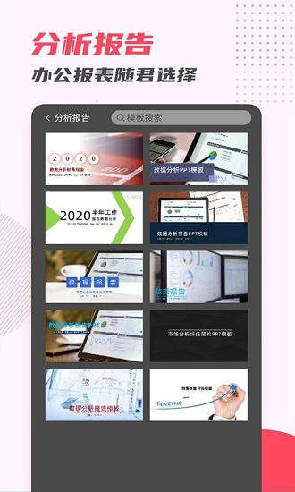 弘博PPT模板制作 V2.0 安卓版截图2