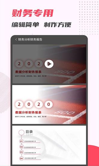 弘博PPT模板制作 V2.0 安卓版截图3