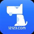 12123查违章 V3.7.9 安卓版