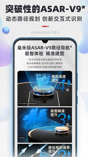UoniSmart(由利扫地机器人) V1.4.3 安卓版截图2