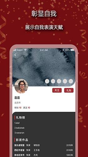 星光梦想 V2.1.2 安卓版截图3