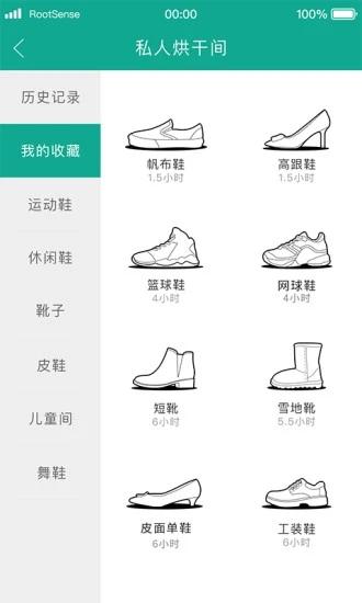 鞋控 V2.3.0 安卓版截图4