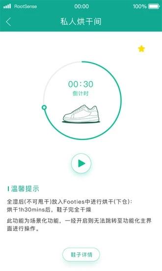 鞋控 V2.3.0 安卓版截图5