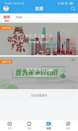鼎湖新闻 V1.0.2 安卓版截图2
