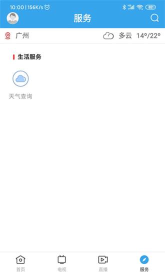鼎湖新闻 V1.0.2 安卓版截图3