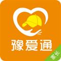 豫爱通 V1.0.4 安卓版