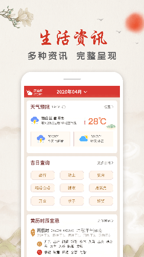 华夏日历 V1.2.1 安卓版截图1