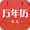 华夏日历 V1.2.1 安卓版