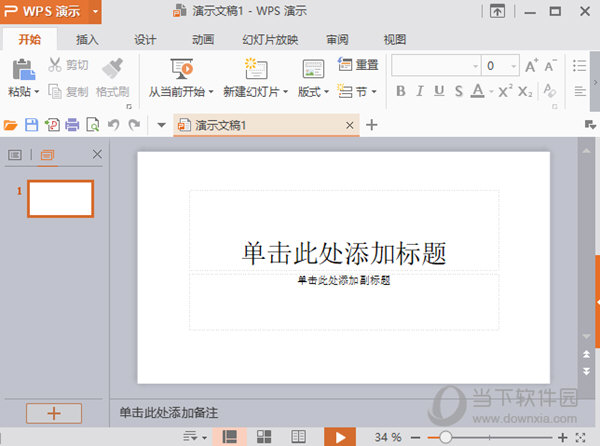 WPS Office 2016绿色精简优化版