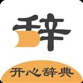 开心辞典 V1.2.7 安卓版