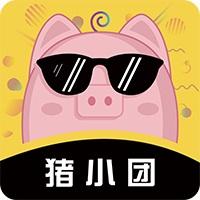 猪小团 V4.0.6 安卓版
