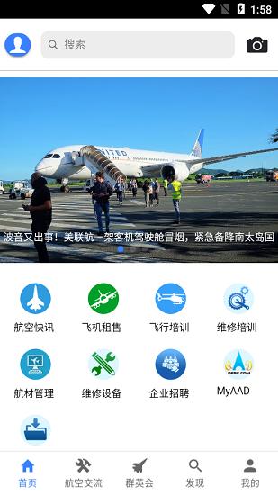 航空群英会 V1.0.0 安卓版截图1