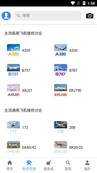 航空群英会 V1.0.0 安卓版截图2