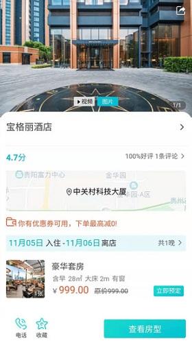 全球旅居 V1.1 安卓版截图4