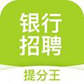 银行招聘考试提分王 V2.6.0 安卓版