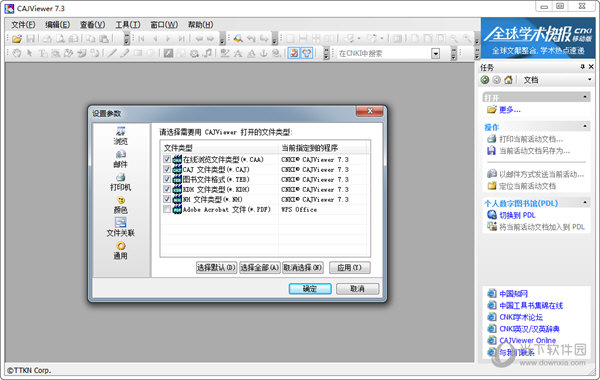 CAJViewer7.3绿色版