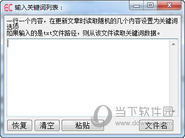 水淼EcShop站群文章更新器